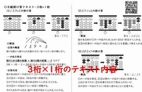 3桁×1桁の掛け算テキストサンプル