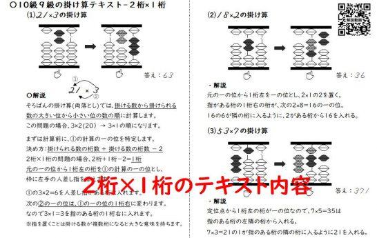 2桁×1桁の無料解説テキスト