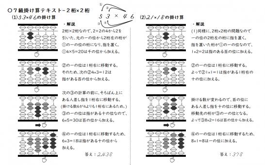 7級掛け算テキスト