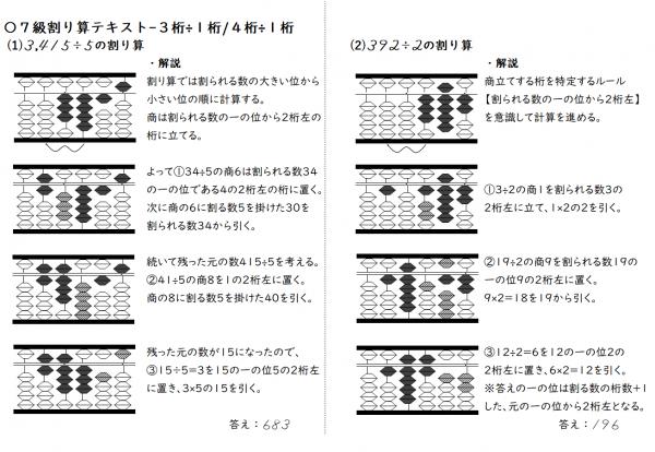 7級割り算テキスト(見本)